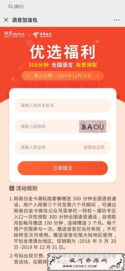 中国电信免费领取300分钟全国语音通话时长