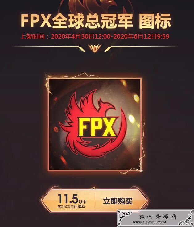 LOL蓝色精粹购买FPX总冠军头像图标活动