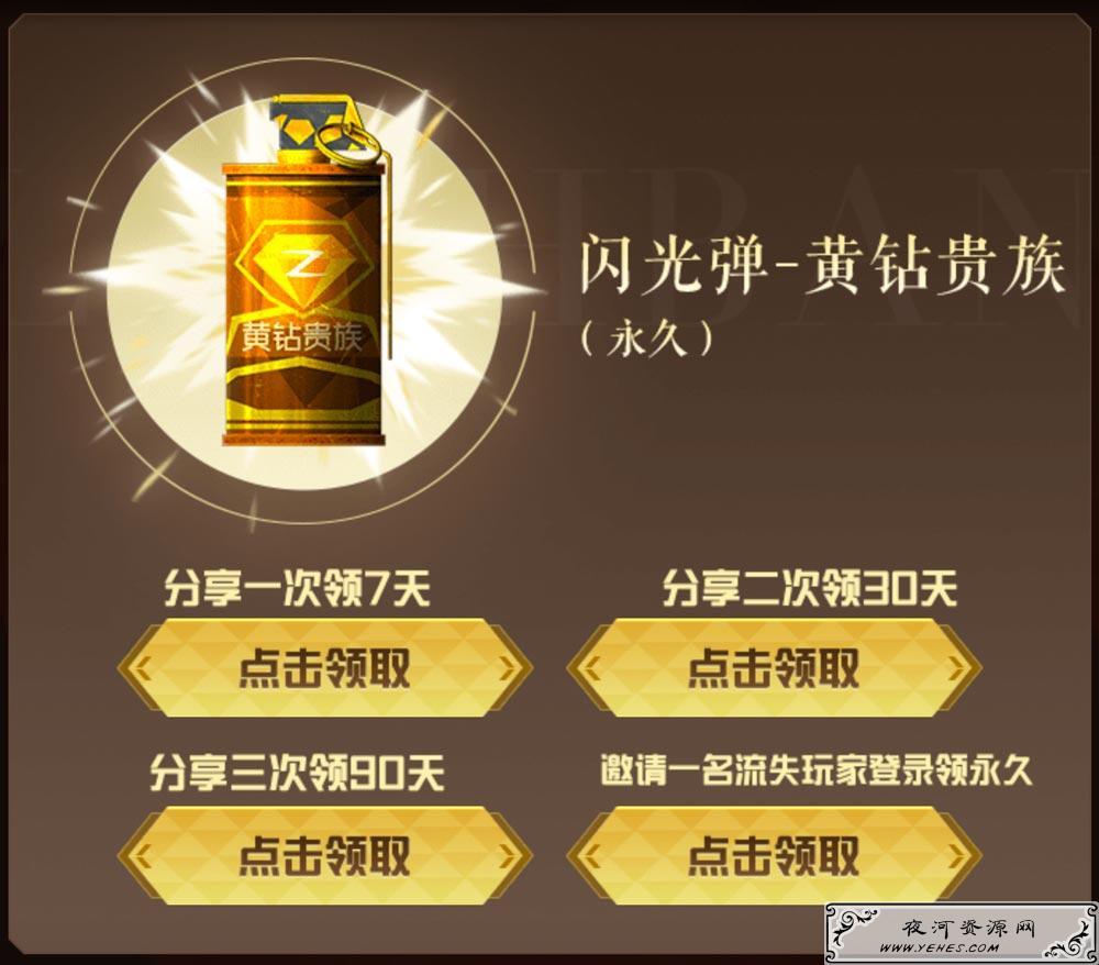 CF5.16活动 分享活动领永久黄钻闪光弹
