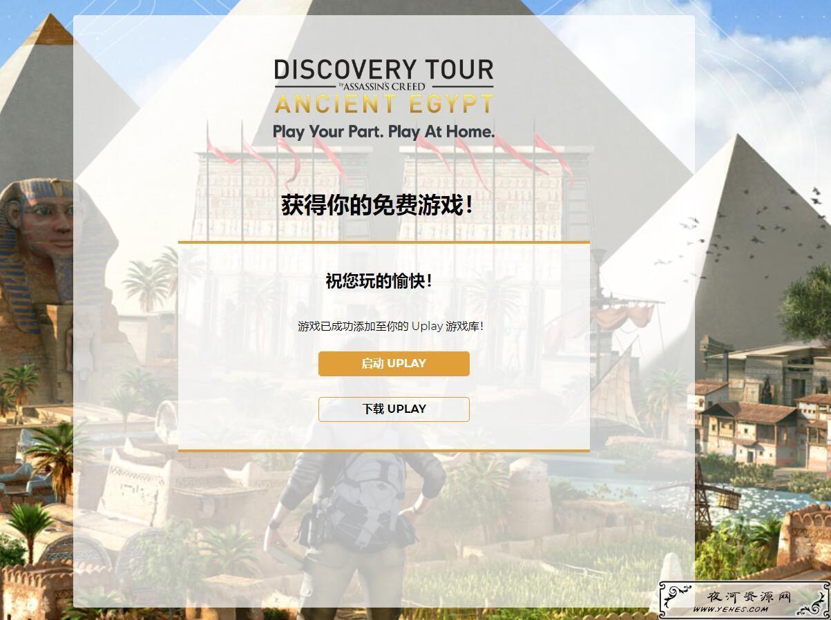 ubisoft育碧喜加一免费领取两款《刺客信条》系列游戏
