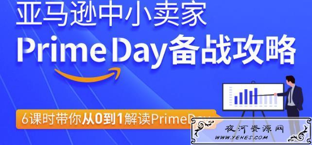 亚马逊中小卖家Primeday备战攻略6节课