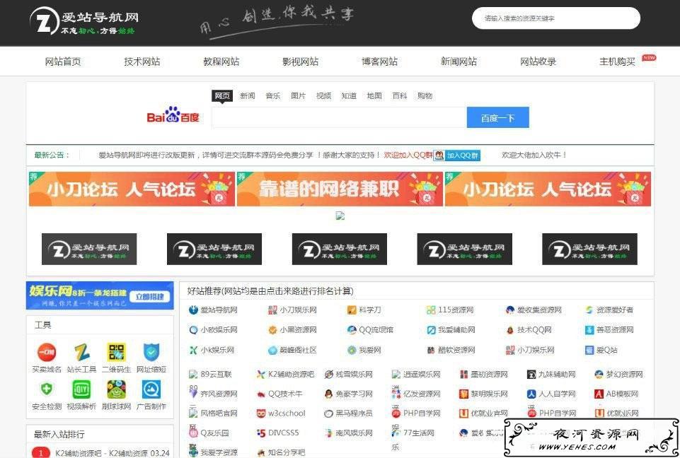爱站导航网整站源码_打包带数据库分享