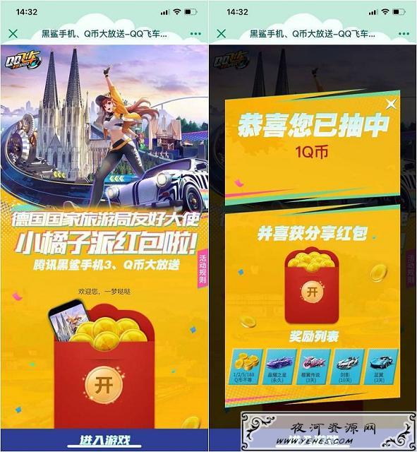 QQ飞车手游登录游戏分享活动 抽Q币红包