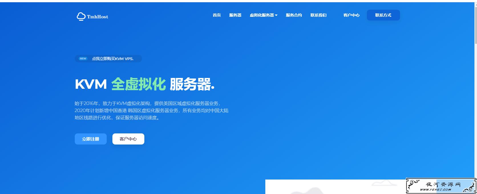 TmhHost黄金周充值返10%活动,日本软银/韩国CN2/洛杉矶安畅GIA高质量线路33元/月起,100M带宽香港ntt新品上线