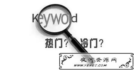 小刀娱乐网:SEO关键词挖掘技巧,如何挖掘精准流量关键词
