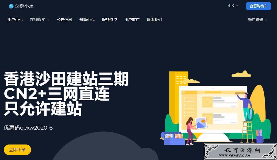 企鹅小屋五一迟来的活动套餐 香港CN2三网直接优化建站套餐 VPS年付低至99元/年