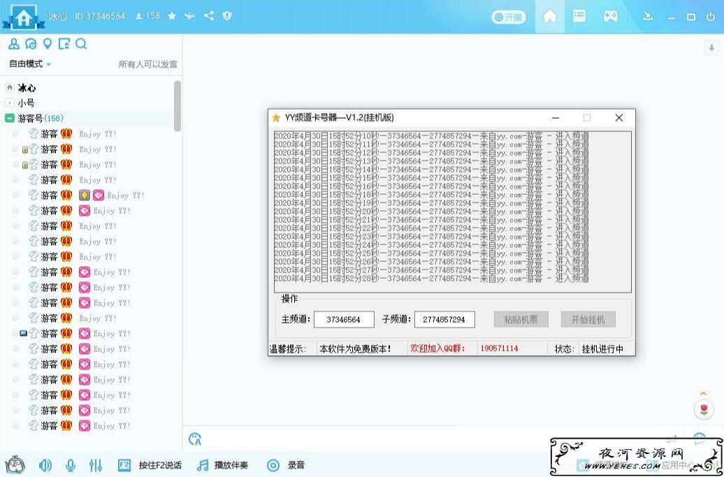 yy频道卡号器-V1.2_挂机版