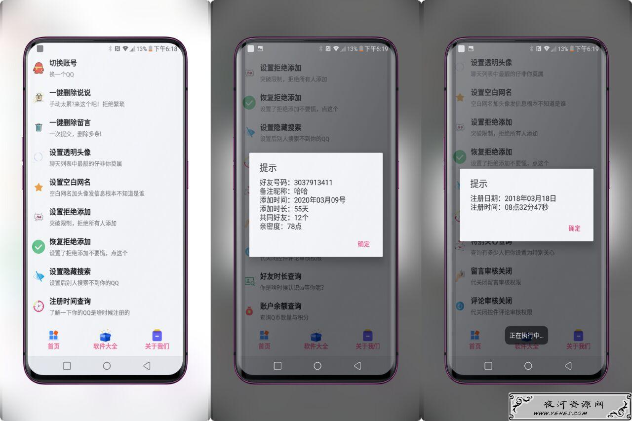 QQ企鹅助手包含批量删除说说和留言等几十种实用功能