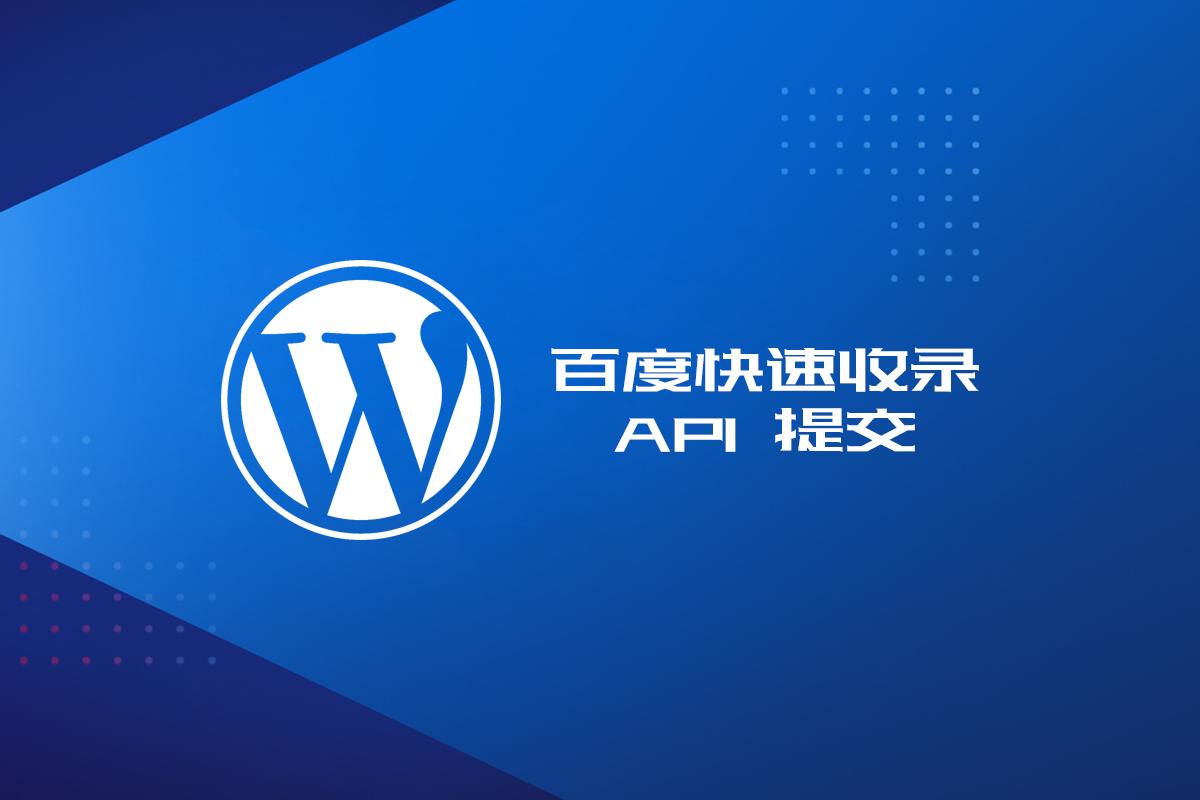 百度最新推出快速收录WordPressAPI提交快速收录代码及教程