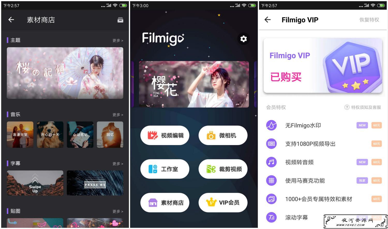 Filmigo视频剪辑破解版 任意剪切/合并/拼接/压缩/混合