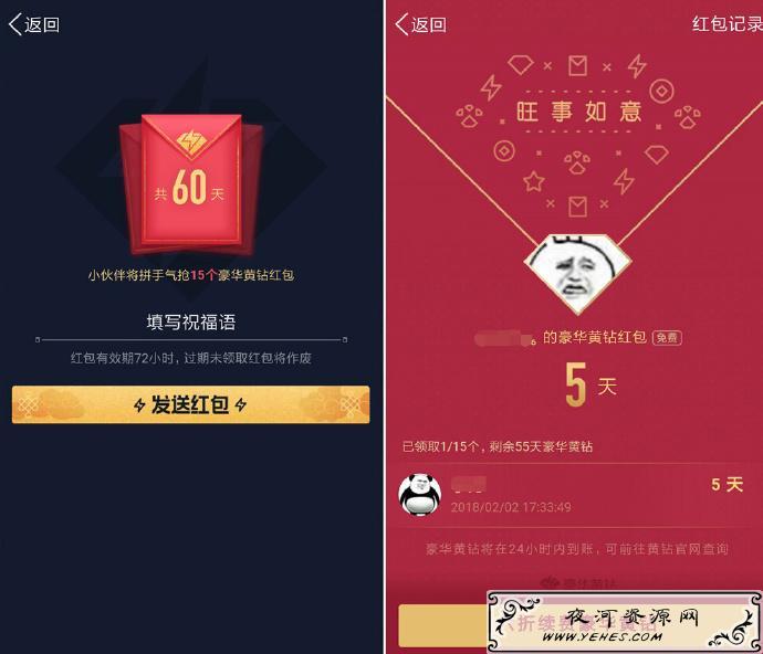 QQ豪华黄钻5级以上免费发红包