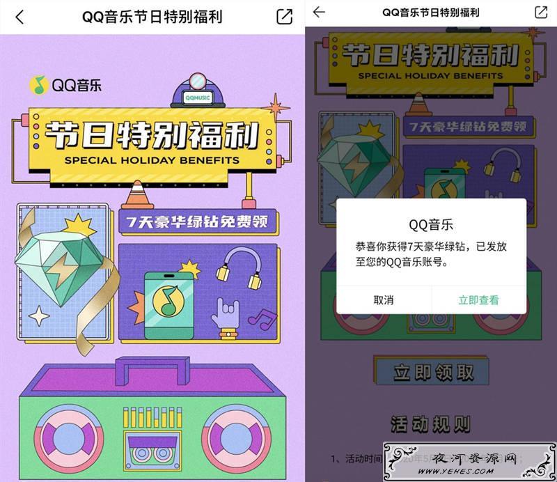 QQ音乐最新免费领取7天豪华绿钻