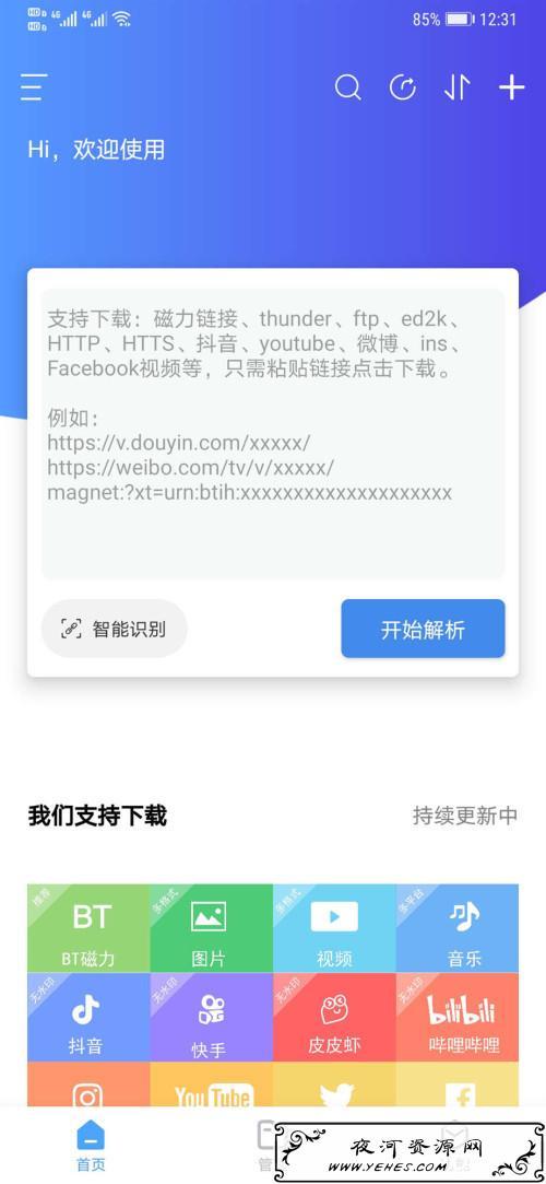 域•下载神器v1.1.2破解会员至尊版