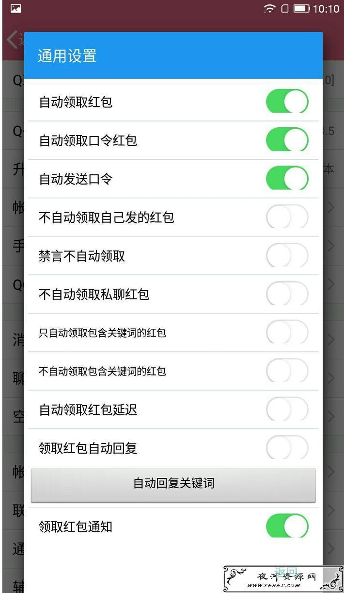 QX模块v2.5清爽版多种功能_防撤回破闪照_兼容最新版QQ