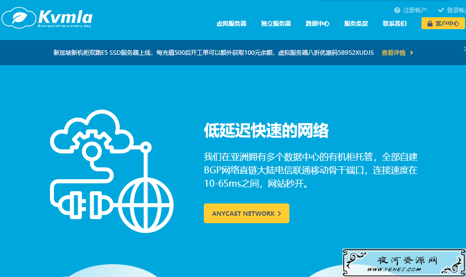 KVMLA:香港/日本/新加坡VPS年付7折/月付8折/内存翻倍升级/充500元送100元