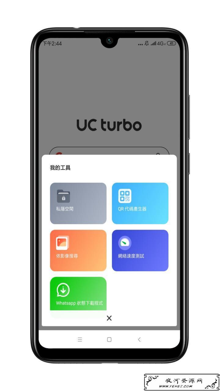 UC Turbo:UC夸克浏览器v4.2.0结合版 拦截广告
