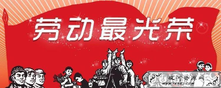 祝大家五一劳动节快乐~!向各位劳动人民致敬!