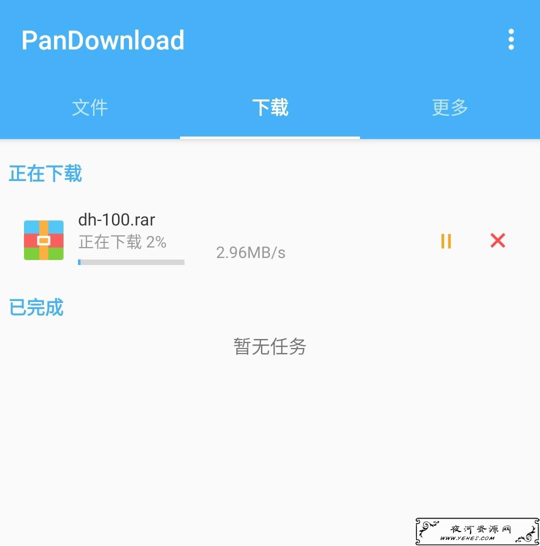 安卓Pandownload百度网盘下载器复活修改版