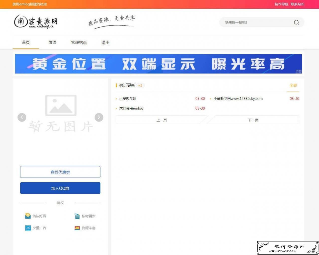 emlog程序南笙资源网最新模板下载
