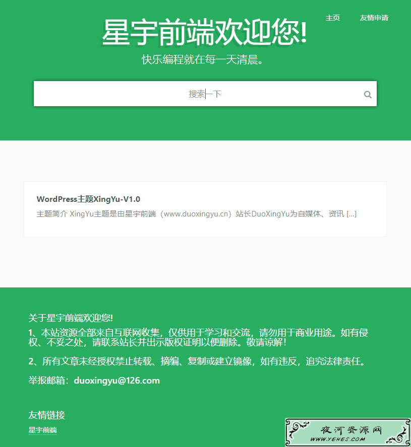 WordPress星宇前端主题v1.0