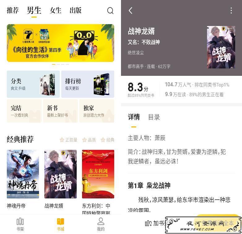 七猫免费小说V4.8 免费看书