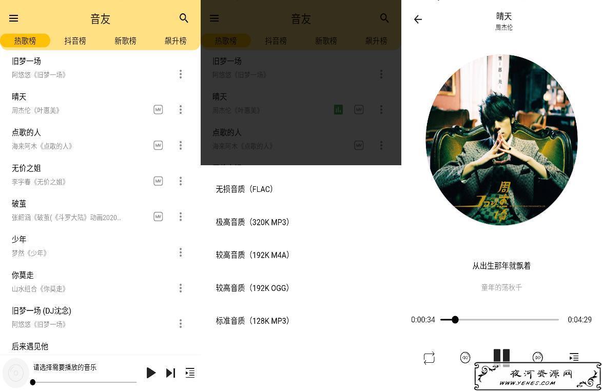 音友v1.1.1 万能音乐下载软件