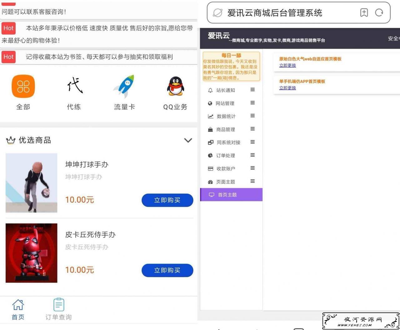爱讯云商城APP v0.7.0版本源码