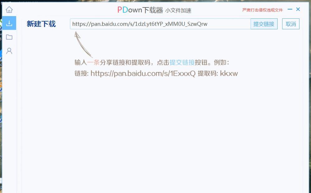 百度网盘不限速下载器PDownV3.4.6