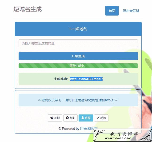t.cn新浪短链接免费生成接口源码