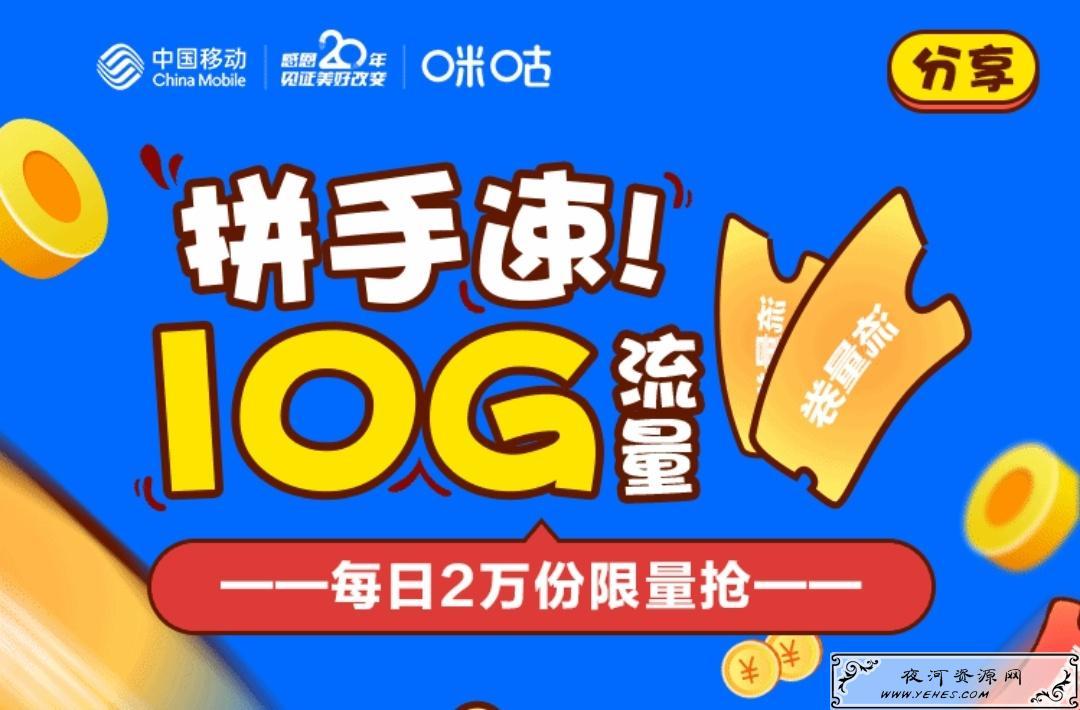 广东移动地区10G流量福利 优惠活动 第1张