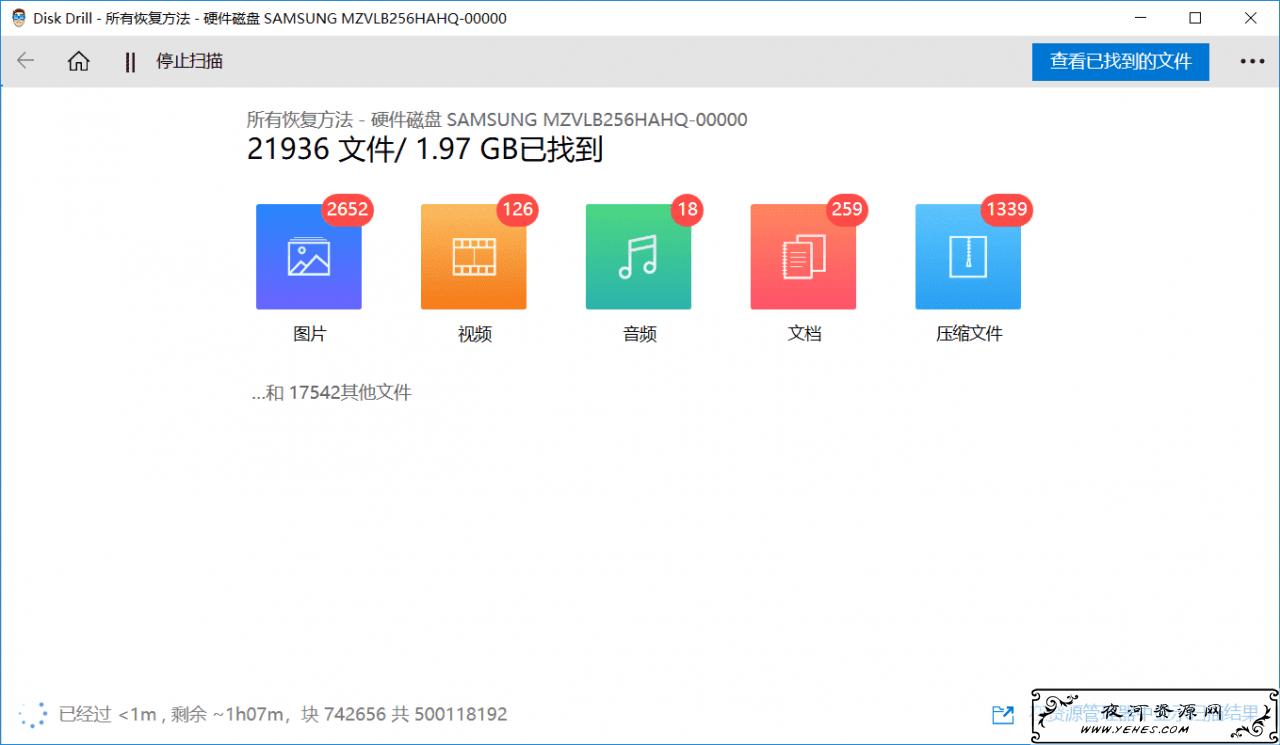 DiskDrillPro专业版V4.0.527.1电脑硬盘数据恢复软件