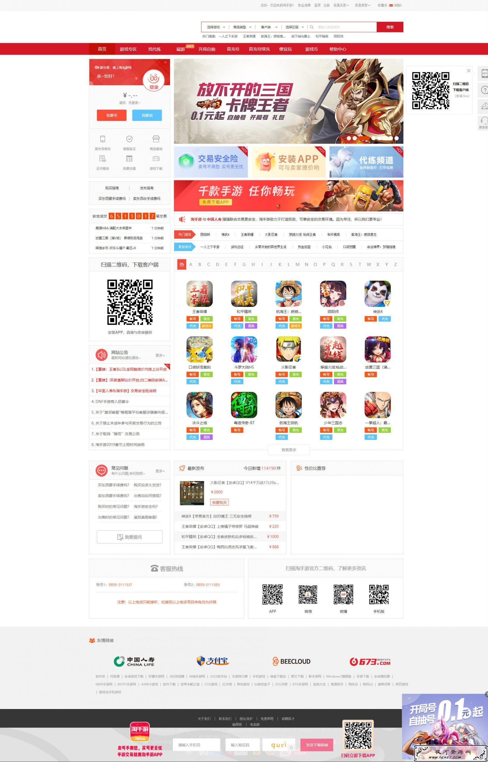 精防游戏账号租贷平台源码