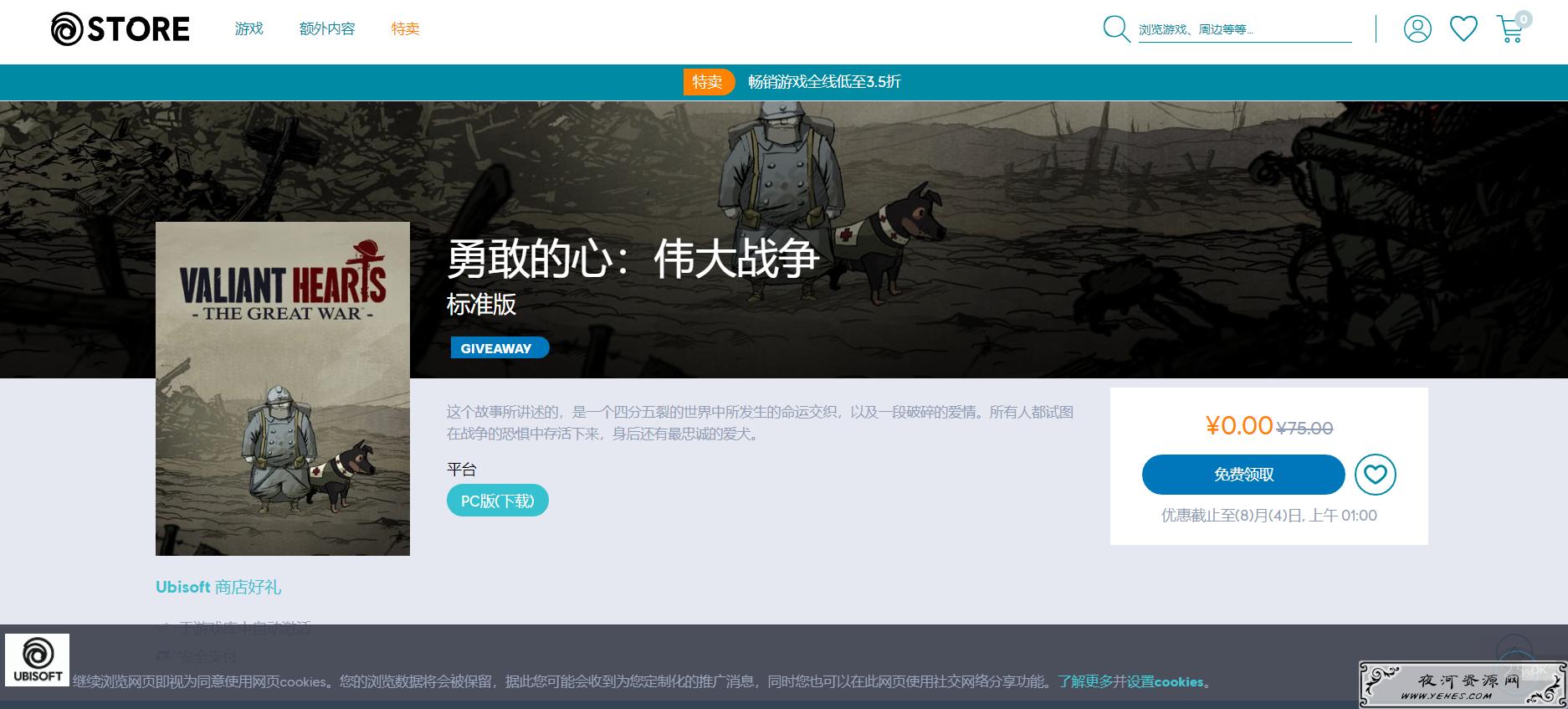 育碧Uplay免费领取游戏《勇敢的心》
