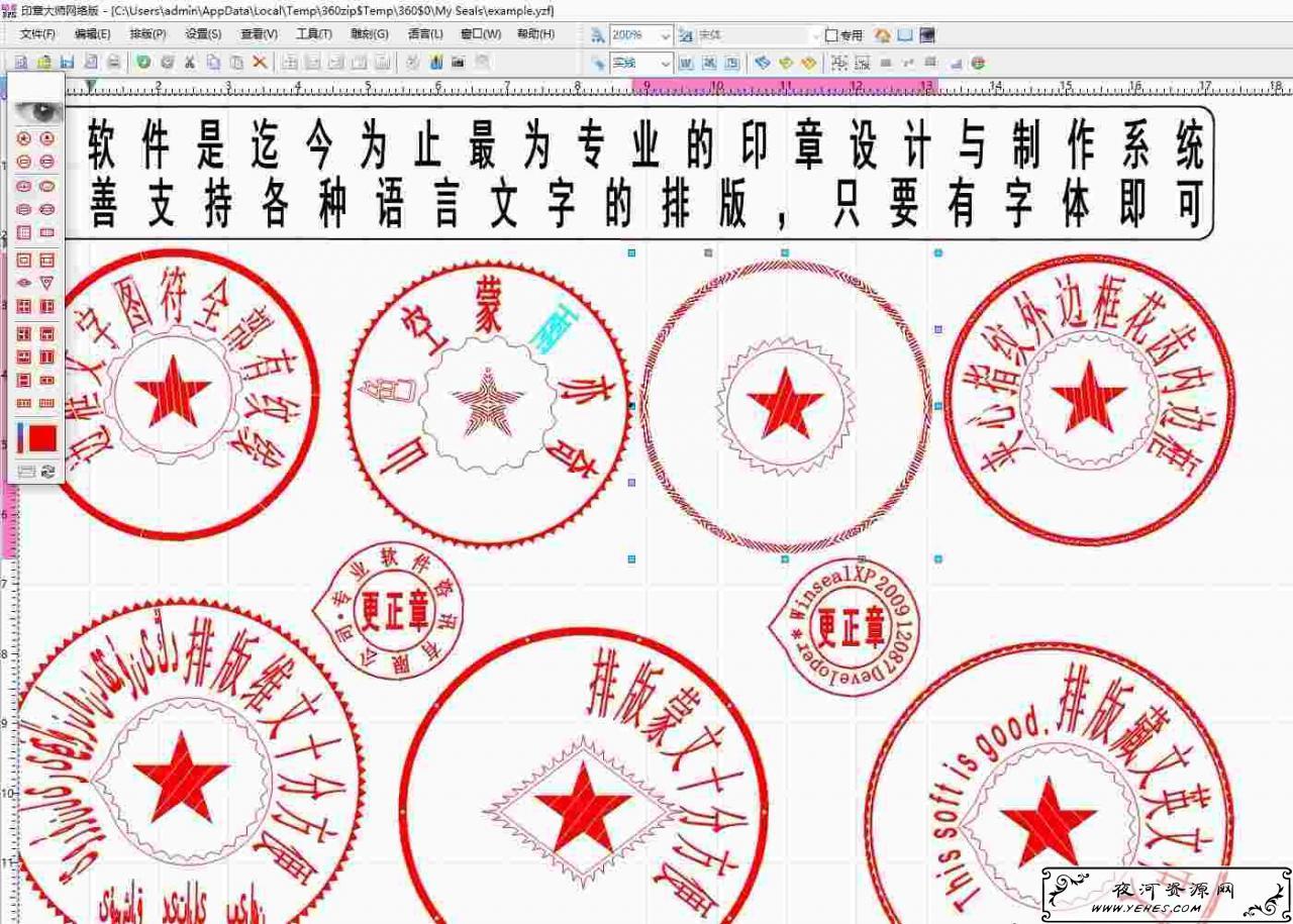 PC印章设计大师v5.0本地版_印章设计神器软件下载