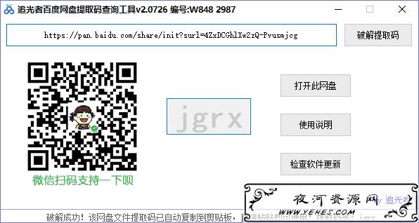 追光者百度网盘提取码共享查询工具v2.0726