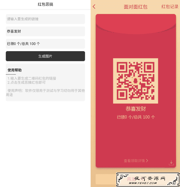 QQ假红包恶搞链接V1.1可用于引流