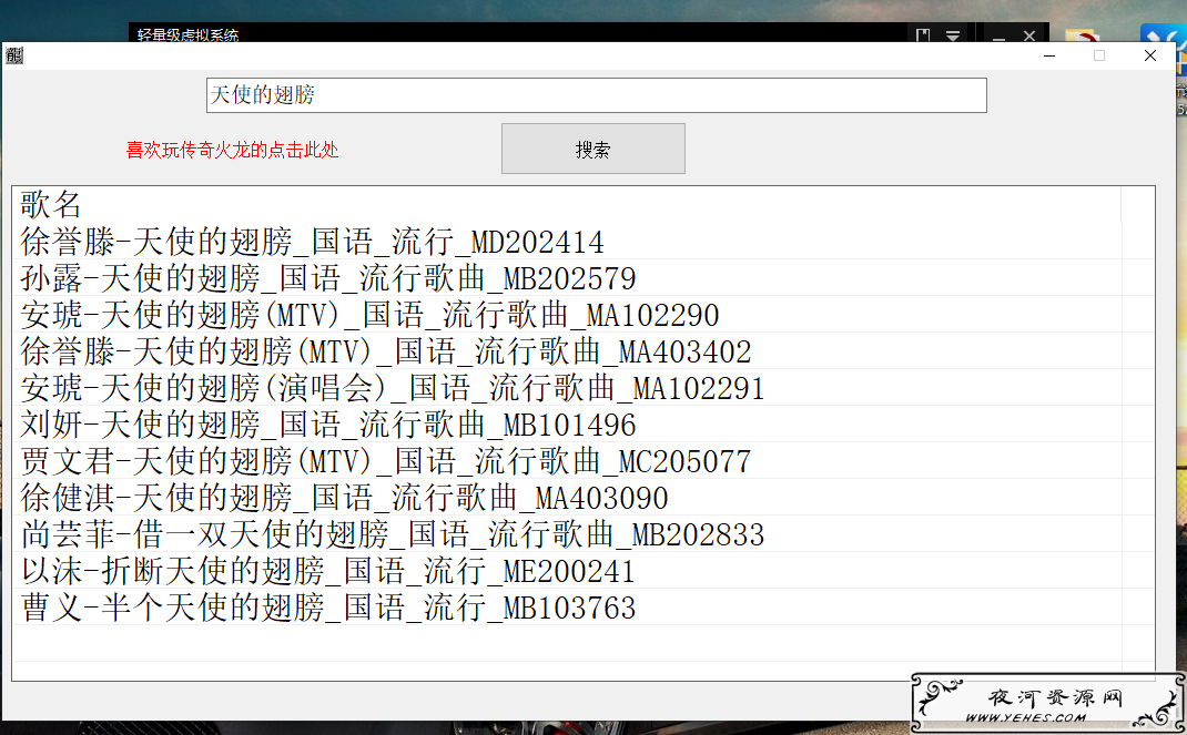 KTV全网音乐下载器附源码