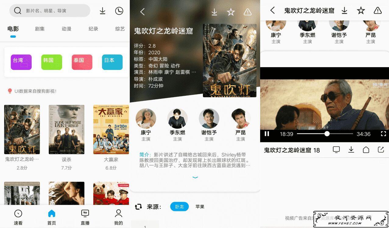 搜视Pro_v20.07.30 无广告影视神器
