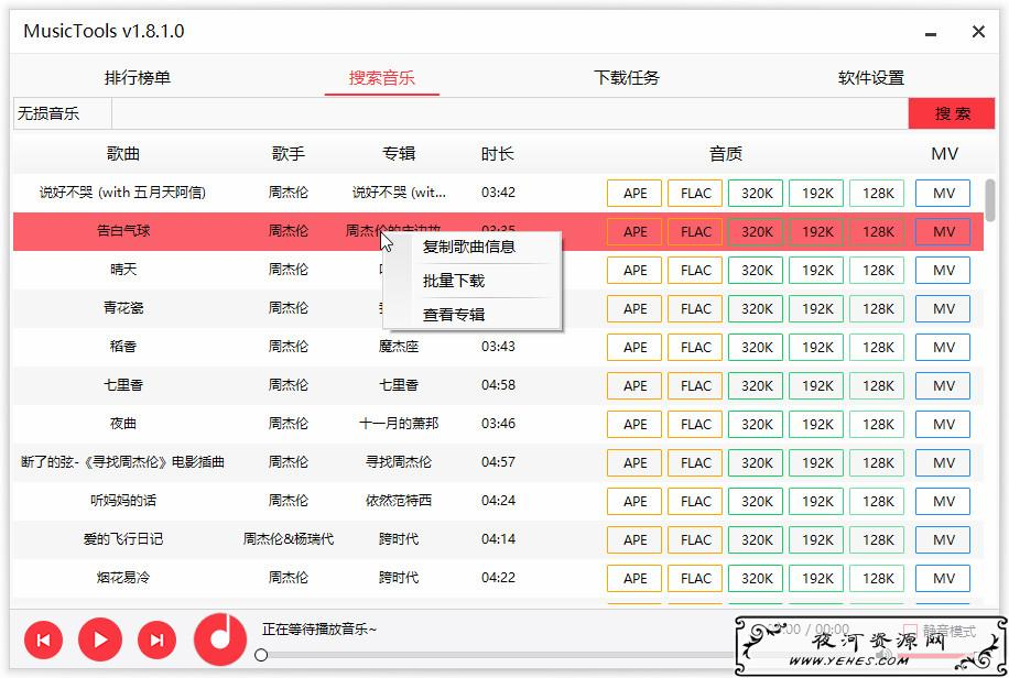 MusicTools1.8.1.0最新版_无损音乐软件