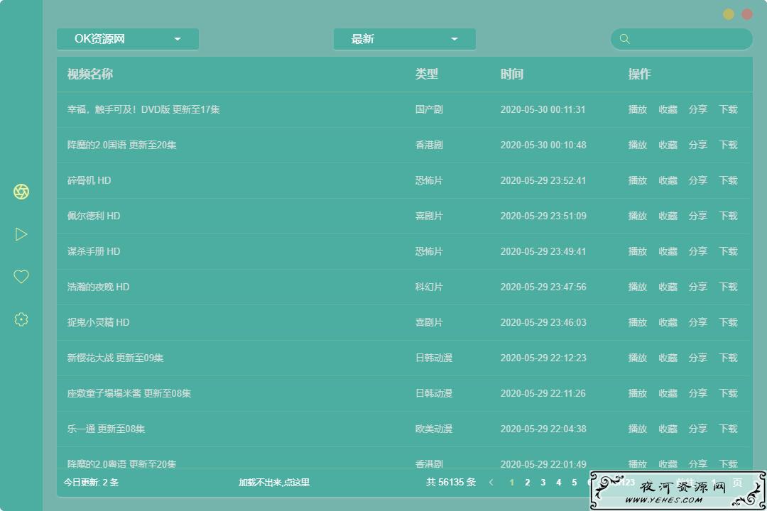 影视聚合软件ZYPlayer v2.4.7一键观看全网影视