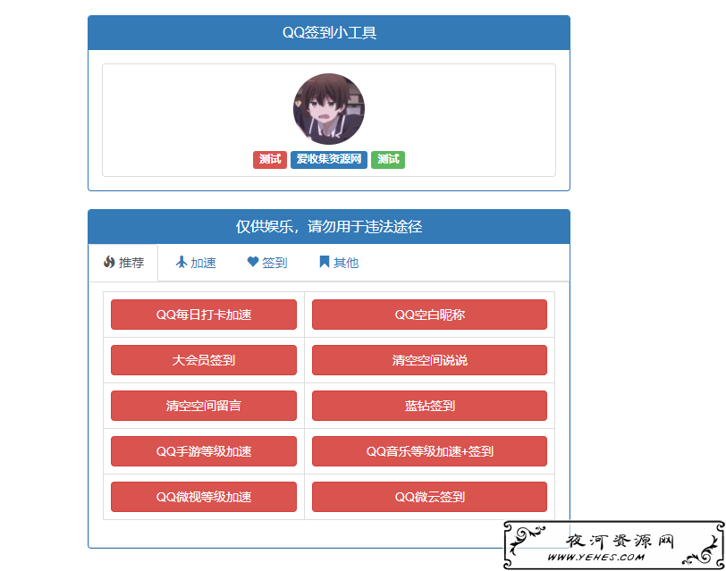 QQ小工具网站修复版源码