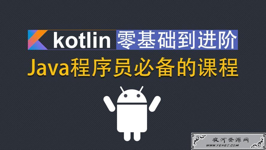 Kotlin零基础入门进阶实战教程