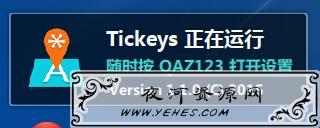 Tickeys-一款键盘敲击声音模拟器_体验机械键盘的快感