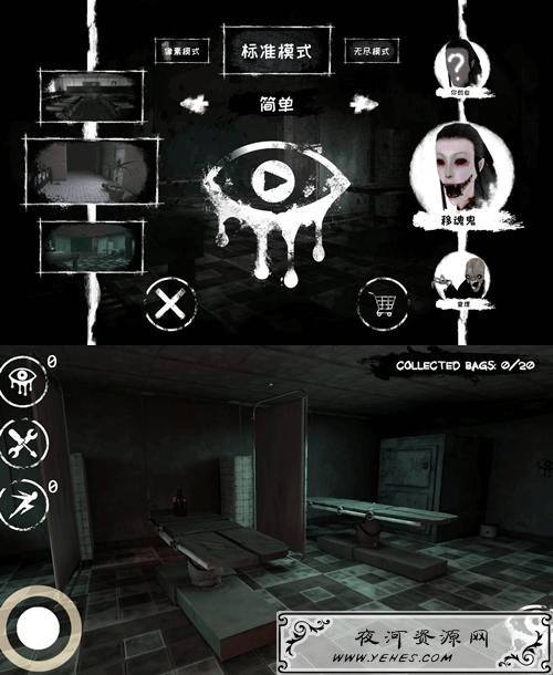 超级吓人的安卓恐怖游戏恐怖之眼汉化版已解锁全部关卡