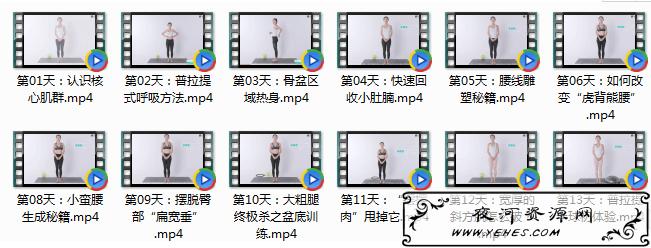 【网易云课堂】0基础普拉提速暴瘦减肥法教程(完结)