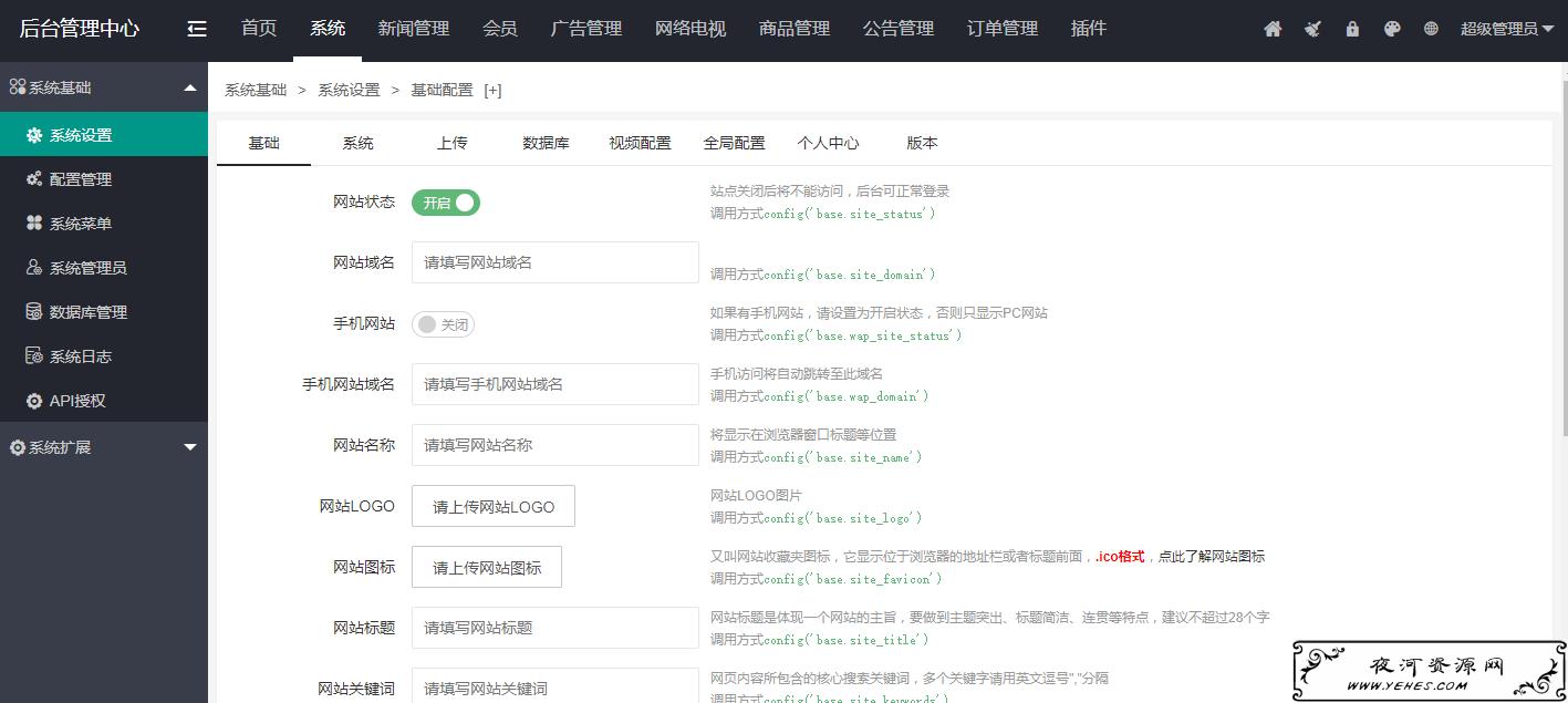 影视网站源码可打包成APP附安装教程