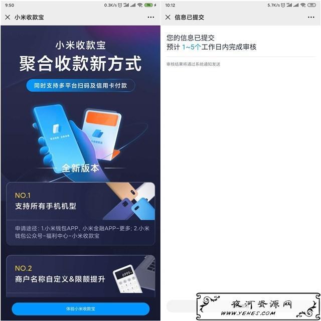 小米收款宝商户收款码申请教程_聚合收款支持多种平台