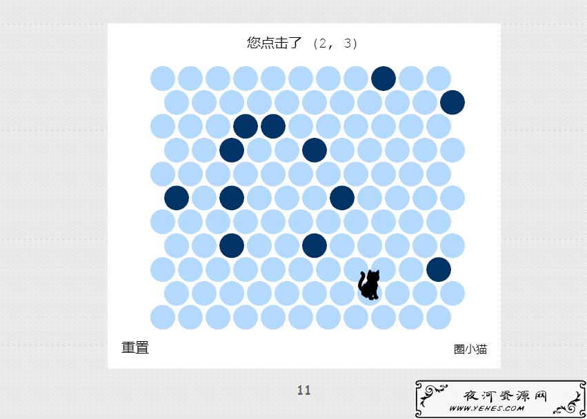 吾爱404页面围堵圈小猫游戏页面代码