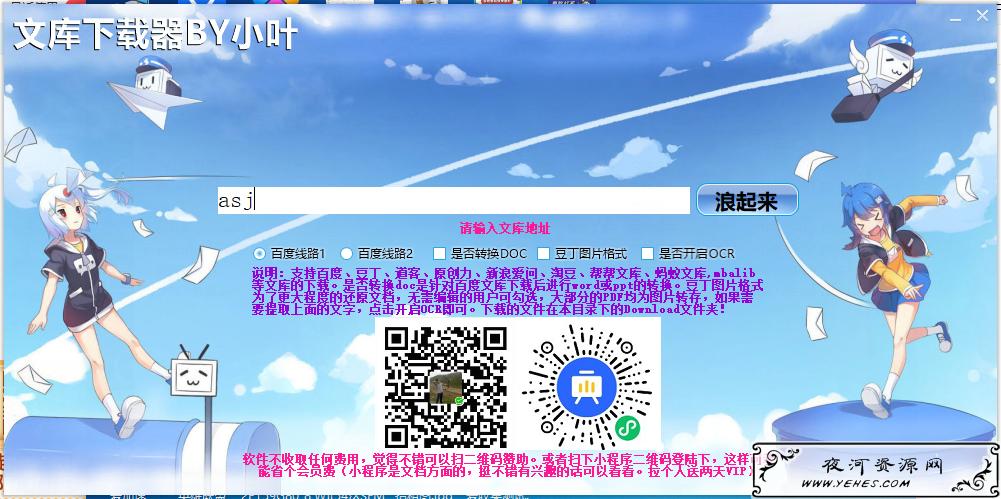 小叶文库下载器_支持全网大部分文库