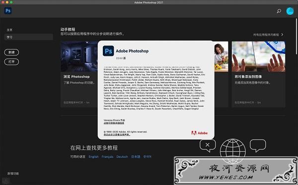 Adobe Photoshop 2021中文绿色破解版